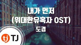 [TJ노래방] 내가먼저(위대한유혹자OST) - 도겸(세븐틴) / TJ Karaoke