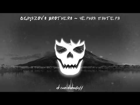 GAYAZOV$ BROTHER$ - ЧЕРНАЯ ПАНТЕРА (2018)