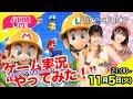 【ハロ通LIVE】Juice=Juice 金澤朋子&宮本佳林がゲーム実況やってみた【マリオメーカー2 ほか】