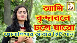 AMI BRINDABONE CHOLE JABO MONALISHA Mp3 Song Download