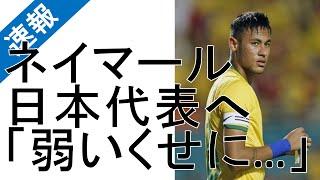 「弱いくせに…」ブラジル代表ネイマール 日本代表へ親善試合後に苦言 thumbnail