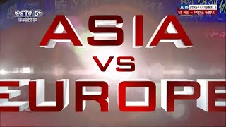 2015 ASIA Vs EUROPE: Day 2* [HD 1080p] [Extended Chinese Commentary]