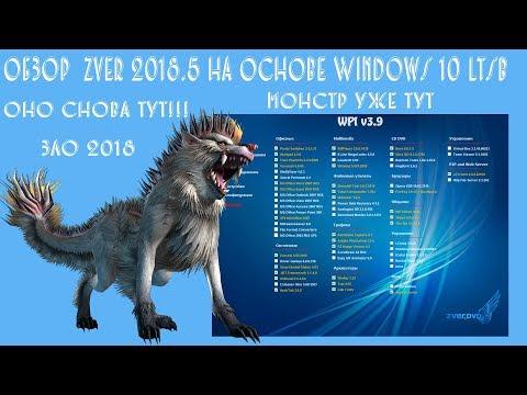 Говносборка Zver 2018.5 на основе Windows 10 Ltsb