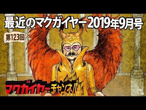 【高画質】最近のマクガイヤー 2019年9月号