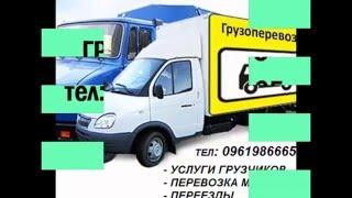Грузоперевозки Луцк Украина квартирный офисный переезд вывоз строймусора услуги грузчиков(, 2016-01-13T14:01:46.000Z)