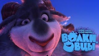 Волки и овцы - После вечеринки. Новые мульфильмы 2016