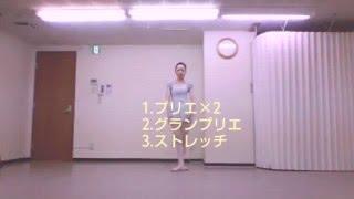 こんこんっ♡まなみんです♡ バレエの1番~5番で基礎のプリエ、グランプリ...