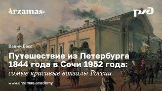 Трансляция. Путешествие из Петербурга 1844 года в Сочи 1952 года: самые красивые вокзалы России