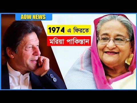 рж╢рзЗржЦ рж╣рж╛рж╕рж┐ржирж╛ржХрзЗ рж╕рзНржмрж╛ржЧржд ржЬрж╛ржирж┐рзЯрзЗ ржмрж╛ржВрж▓рж╛ржжрзЗрж╢-ржкрж╛ржХрж┐рж╕рзНрждрж╛ржи рж╕ржорзНржкрж░рзНржХ ржирж┐рзЯрзЗ ржпрж╛ ржмрж▓ржЫрзЗ ржкрж╛ржХрж┐рж╕рзНрждрж╛ржи !! Pakistan Bangladesh