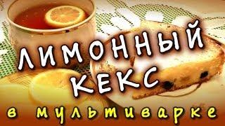 Кекс в мультиварке ★ лимонный кекс