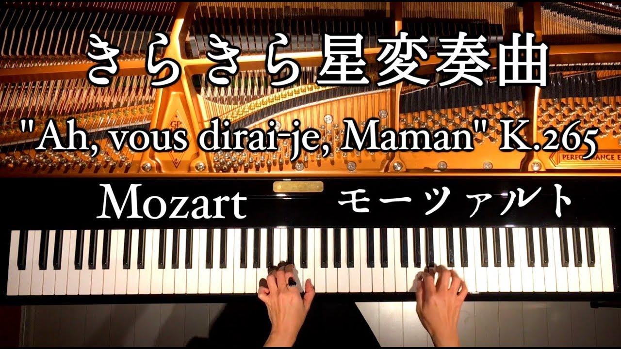 きらきら ぼ し ピアノ