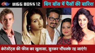 Bigg Boss 12 contestants की फीस हुई REVEALED, Bharti Singh, Dipika Kakar समेत जानिए सबकी कमाई