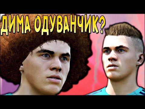 НОВАЯ ПРИЧЕСКА ● КАРЬЕРА ЗА ВРАТАРЯ ● [#40] | FIFA 16