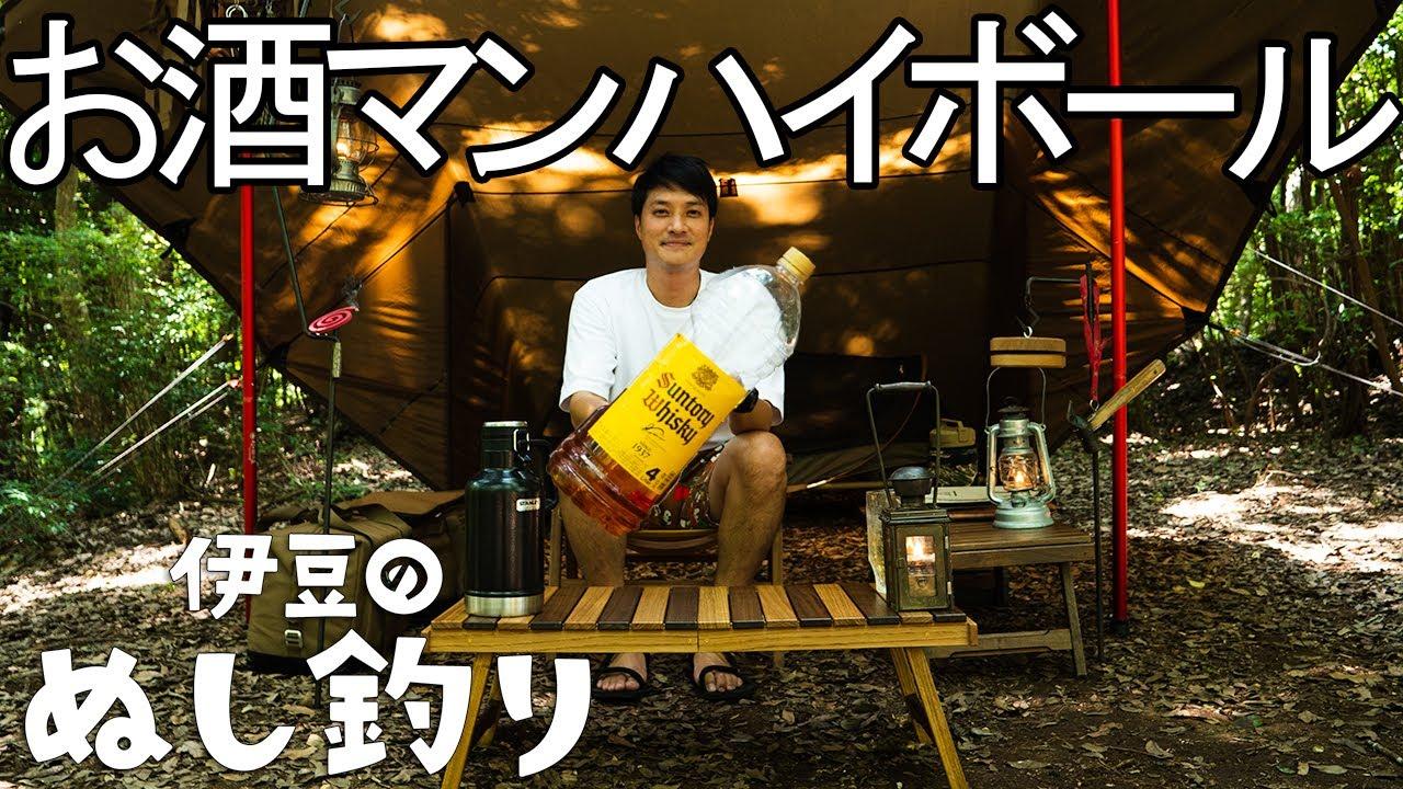 【ソロキャンプ】お酒マン🥃ハイボールを楽しむ休日