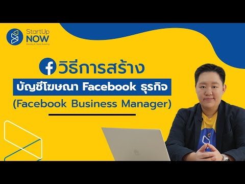 วิธีการสร้างบัญชีโฆษณา Facebook ธุรกิจ (Facebook Business Manager) - STARTUP NOW