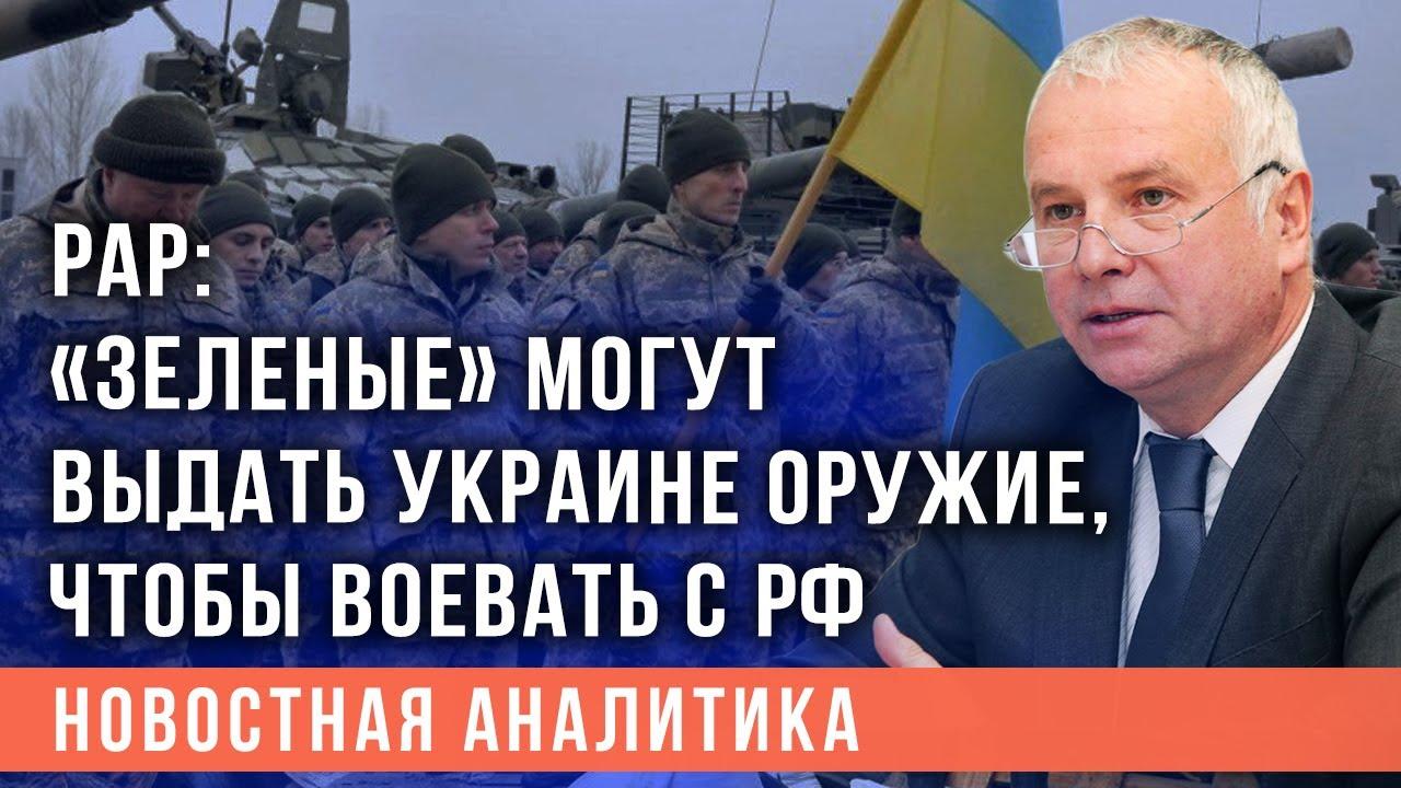 Поддержка Украины и новые угрозы России: к чему приведет прорыв «Зеленых» в Германии?