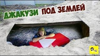 ДЖАКУЗИ БАССЕЙН ПОД ЗЕМЛЕЙ - DIY
