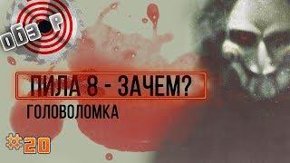 """""""Пила 8""""-  посредственный спин-офф (обзор и мнение о фильме)"""