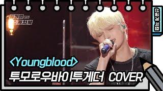 소년미 넘치는 얼굴로 이 음색은 반칙아닌가요? TXT - Youngblood♬ [유희열의 스케치북/You Heeyeol's Sketchbook] | KBS 방송
