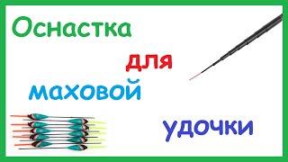 видео Зимняя поплавочная удочка оснастка: виды удочек, леска, поплавок, огрузка и крючки