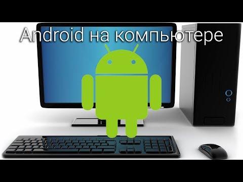 Virtualbox: Установить Android на компьютер Windows