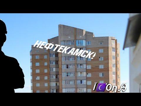 НАШЛИ ДОМ ИЗВЕСТНОГО ЛАЙКЕРА В НЕФТЕКАМСКЕ!
