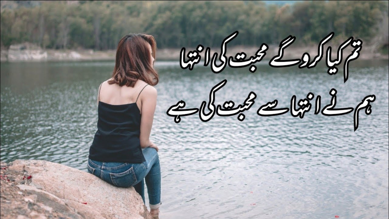 Matlabi Duniya Munafiq log || Heart Touching Poetry ...