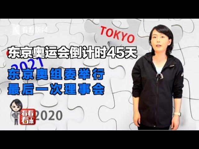 【看看看日本】东京奥运会倒计时45天 东京奥组委举行最后一次理事会