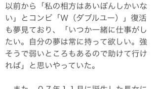 辻希美 加護亜依に「引退しないで」 いつか一緒に仕事を デイリースポー...