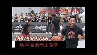 玫瑰羅斯到訪中國單挑街球王 極限拉桿 引爆全場球迷高呼MVP!