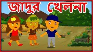 জাদুর খেলনা   Moral Stories for Kids In Bangla   Maha Cartoon TV XD Bangla