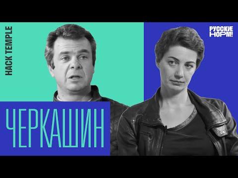 Павел Черкашин, основатель Hack Temple