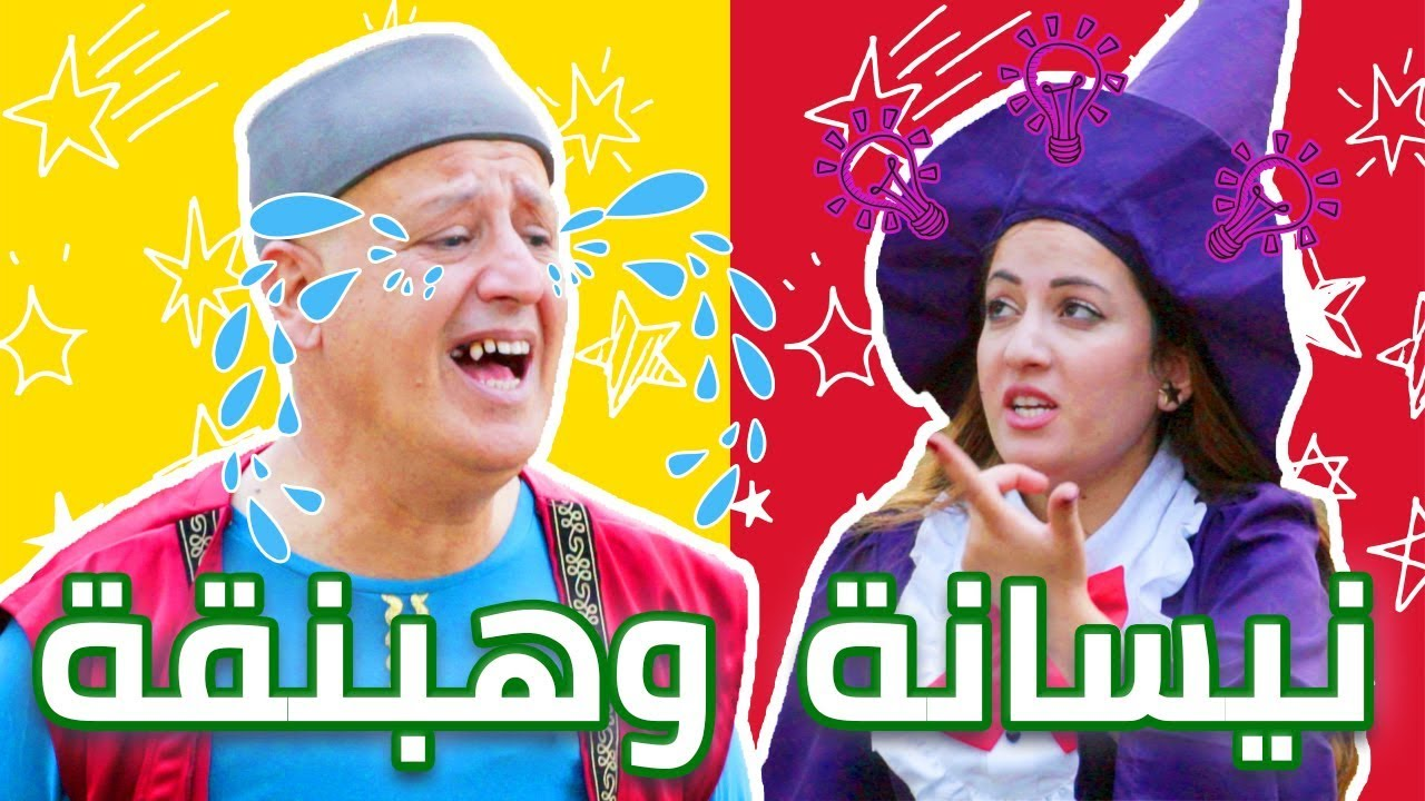 نيسانة وهبنقة Nissana and Habanqa الحلقة 4