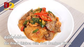 Stir Fried Chicken with Sour Bamboo Shoot | Thai Food | ผัดไก่หน่อไม้ดอง
