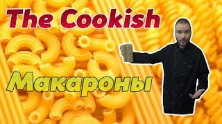 Как варить макароны(Привеет! В этом видео я расскажу Вам как сварить макароны легко и быстро!) The Cookish Мы в соц. сетях: http://vk.com/thecooki..., 2015-07-25T06:29:24.000Z)