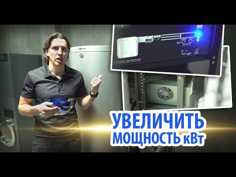 Как увеличить мощность электричества для дома за счет аккумуляторов, Резервное электроснабжение. VDT