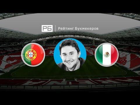 Прогноз Сергея Карякина: Португалия – Мексика