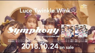 【Luce Twinkle Wink☆】5th Single「Symphony」SPOT