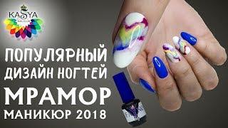 Популярный дизайн ногтей Мрамор  маникюр 2018