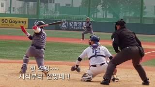 경찰아구단&NC다이노스 연습경기