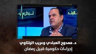 د. ممدوح العبادي وعريب الرنتاوي - إجراءات حكومية قبيل رمضان