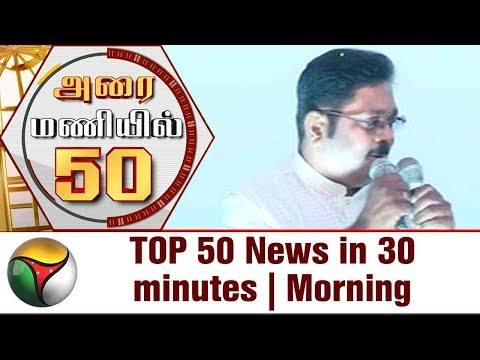 Top 50 News in 30 Minutes | Morning | 06/02/18 | Puthiya Thalaimurai TV