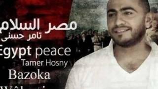 Tamer Hosny - Masr El Salam | تامر حسنى - مصر السلام