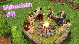 The sims freeplay รักใสใสของยัยณิชา : 11 H.B.D.