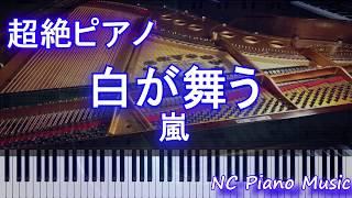 【超絶ピアノ】白が舞う / 嵐(日本テレビ 平昌オリンピックテーマソング ARASHI)【フル full】