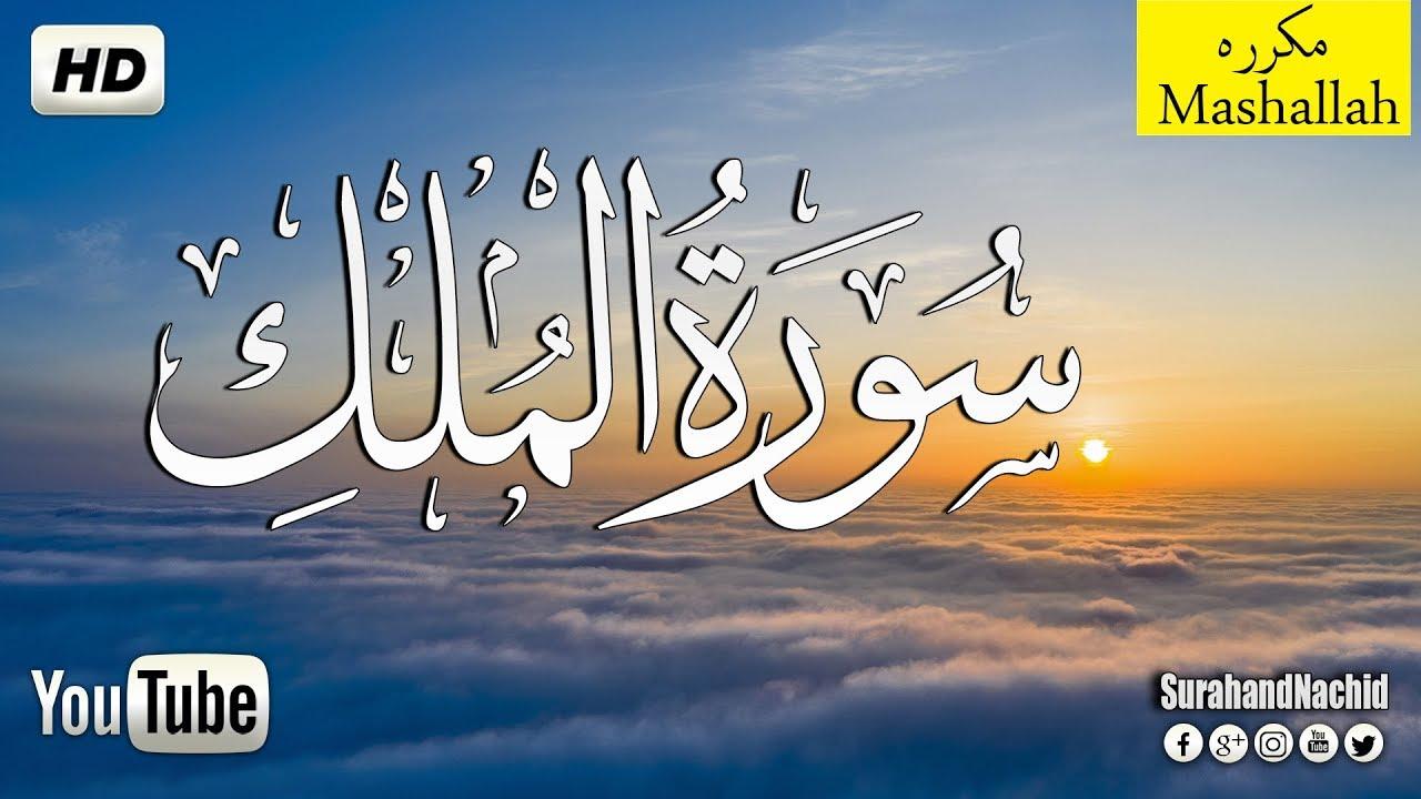 سورة الملك - تبارك - مكتوبة السورة المنجية من عذاب القبر | تلاوه تريح القلب � والعقل  Surat Al-Mulk
