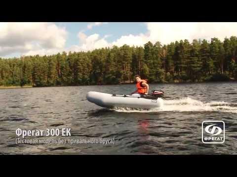Моторная лодка Фрегат 300 ЕК