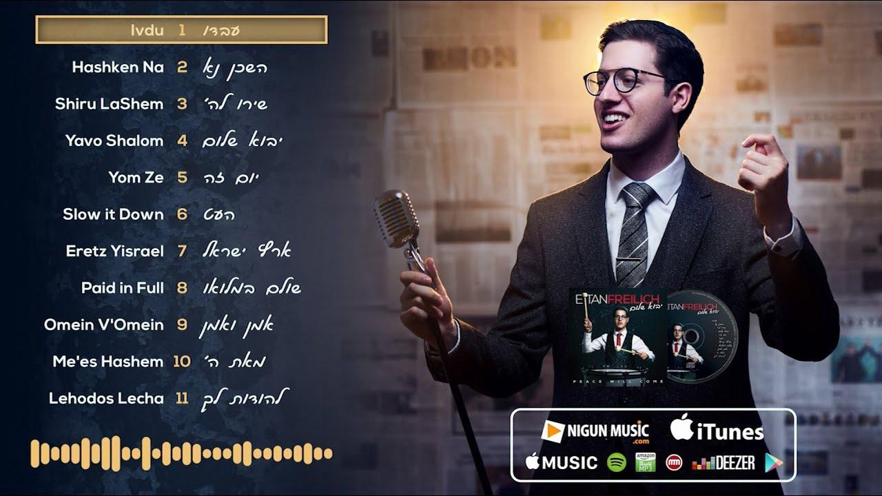 Eitan Freilich - Yavo Shalom - Album Preview | איתן פרייליך - יבוא שלום - דוגמת האלבום