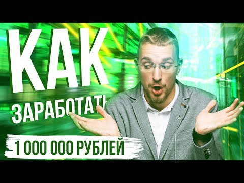 Как заработать миллион рублей за месяц. Реальная история успеха. Как начать бизнес с нуля.