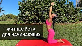 Фитнес йога для начинающих